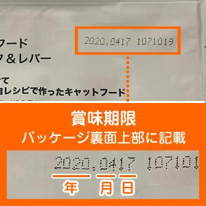 KiaOra(キアオラ) グラスフェッドビーフ&レバー 賞味期限