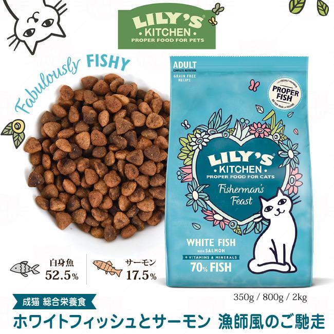 リリーズキッチン 成猫 漁師風のご馳走 ホワイトフィッシュとサーモン 1kg 総合栄養食
