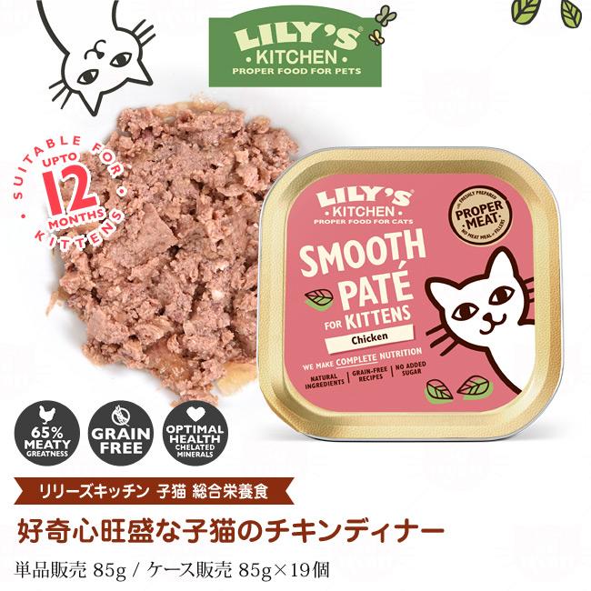 リリーズキッチン 好奇心旺盛な子猫のチキンディナー 85g 総合栄養食