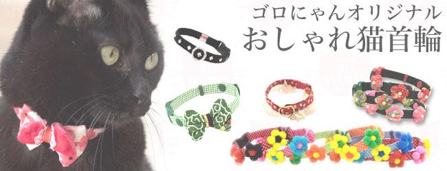 猫用10mm幅猫首輪