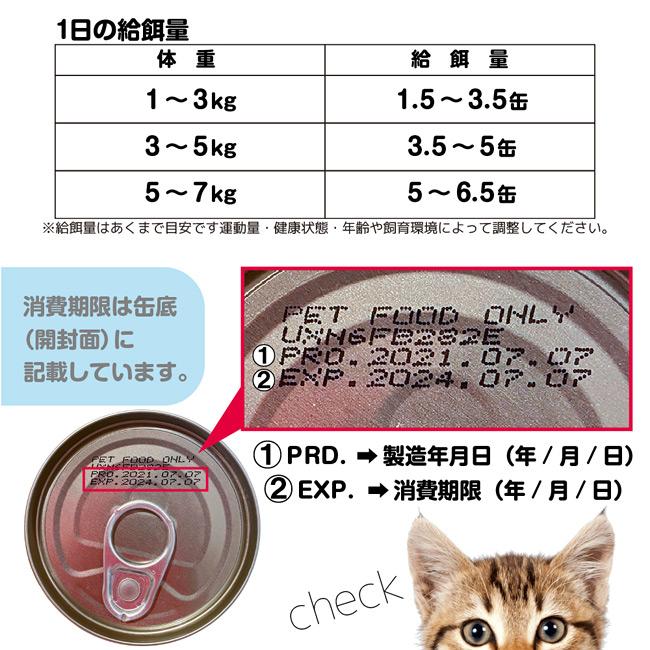 シグネチャー7 ウェットフード(缶) 賞味期限