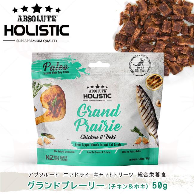 アブソルート エアドライ キャットトリーツ グランドプレーリー(チキン&ホキ) 総合栄養食