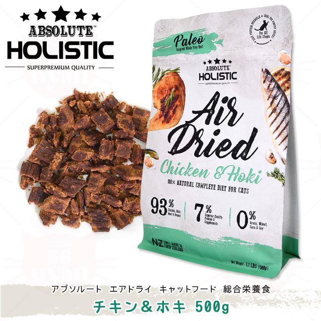 アブソルート エアドライ キャットフード チキン&ホキ 総合栄養食