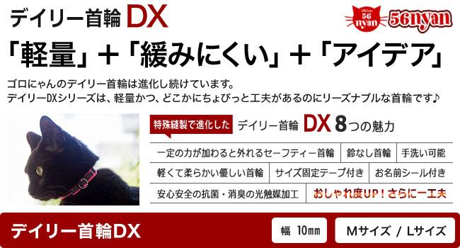 デイリー猫首輪DX
