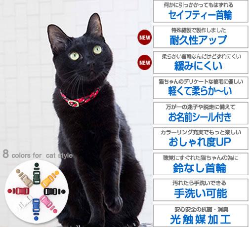 デイリー猫用首輪EXシリーズ