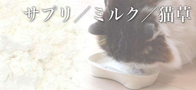 猫用のサプリ・ミルク・猫草の商品一覧ページです。