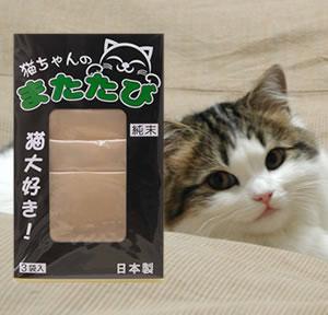 日本製またたび