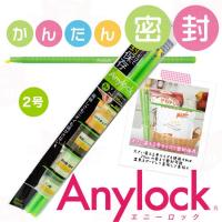 Anylock エニーロック2号 2本入り (15509)