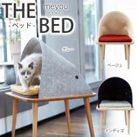 meyou THE BED(ベッド)【特箱】