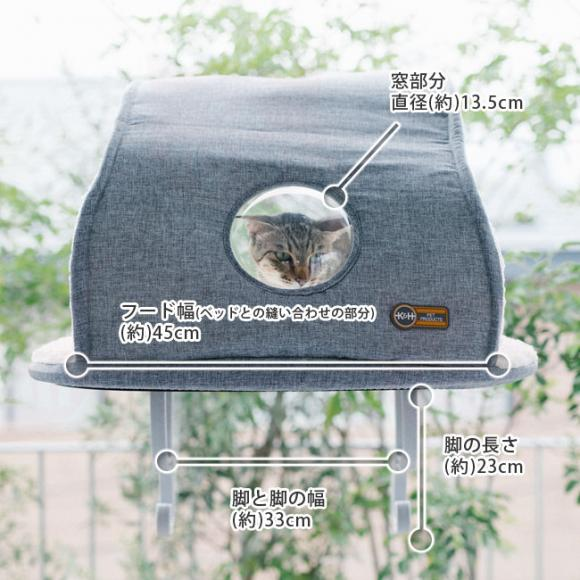 K&H Universal Mount Kitty Sill with Hood 猫用 ウィンドウベッド (90709) 【特箱】