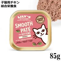 Lily's Kitchen リリーズキッチン 好奇心旺盛な子猫のチキンディナー 85g (C005) (43322)