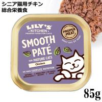 Lily's Kitchen リリーズキッチン シニア用 チキンの晩餐・キャット 85g (C006) (43339)